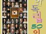 대한독립 50인 -전자책 발간(2016.8.25)