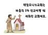 2019년 12월 8일 주일학교예배 PPT (교회학교예배PPT, 어린이예배PPT, 학령기예배PPT, 유초등부예배PPT)