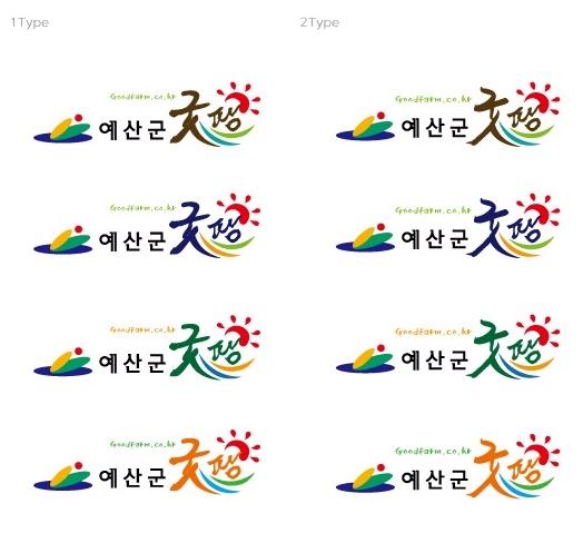 Coyk: 예산군 굿팜 로고 제작 2차 시안 - Daum 카페