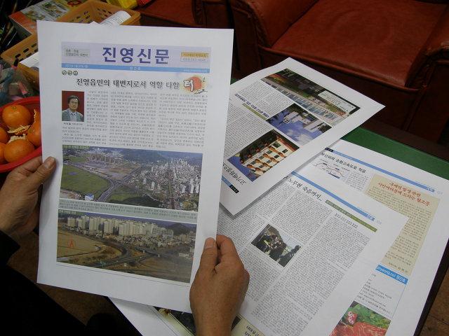 진영신문 창간호가 빛을 보았다^^