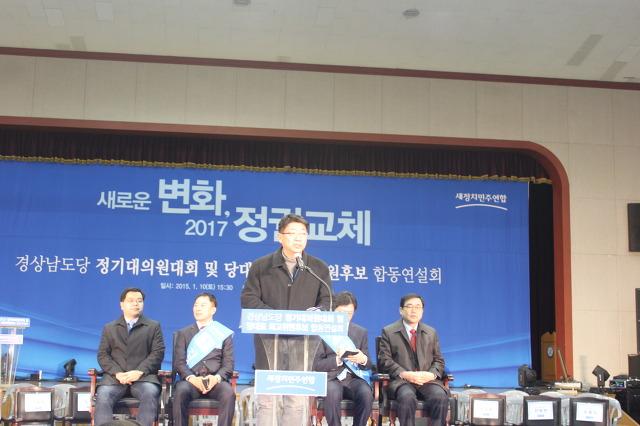 새정치민주연합 경남도당 대의원대회 참관^^