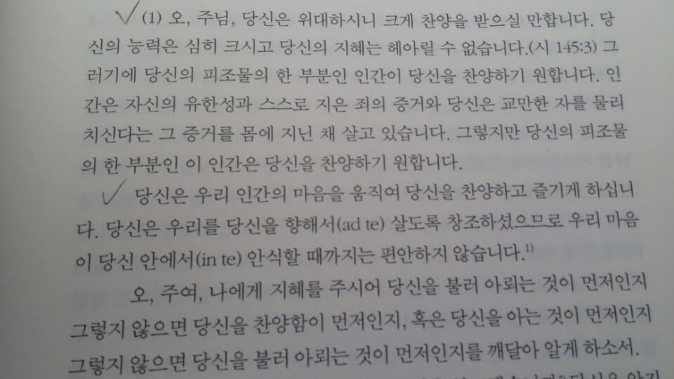 3강 고백록 읽기(1)