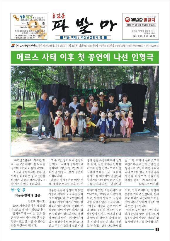 홍길동 파발마(9월) 1쪽