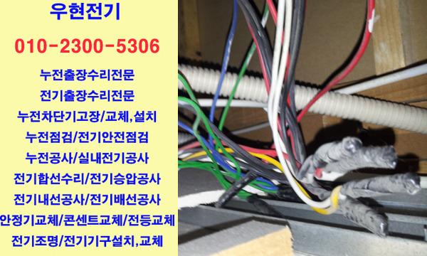 계산동 누전출장수리,동양동 누전점검,박촌동 전기누전출장수리 ...