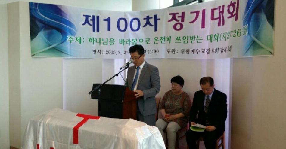 대한예수교장로회 총회 남북대회 100차 정기대회