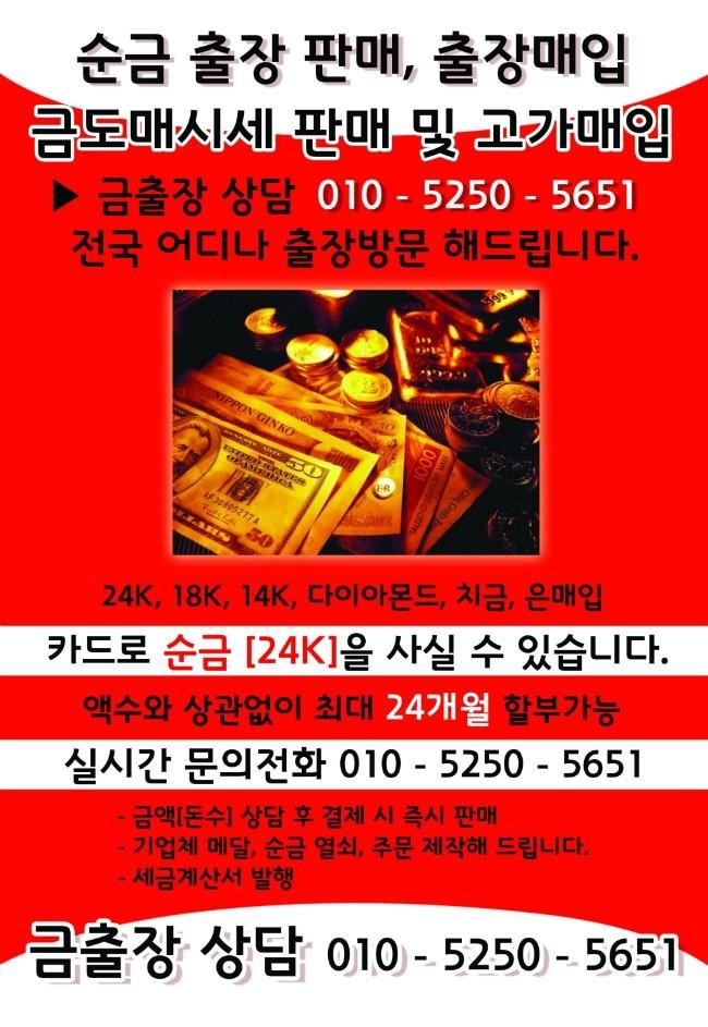 금시세,순금 가격 상승,LS 골드바 1KG가격,신용카드 금 할부 판매,순금 카드 할부 판매,종로 골드바