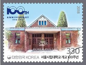 [우표발행]「서울시립대학교 개교 100주년」기념우표가 발행되었습니다