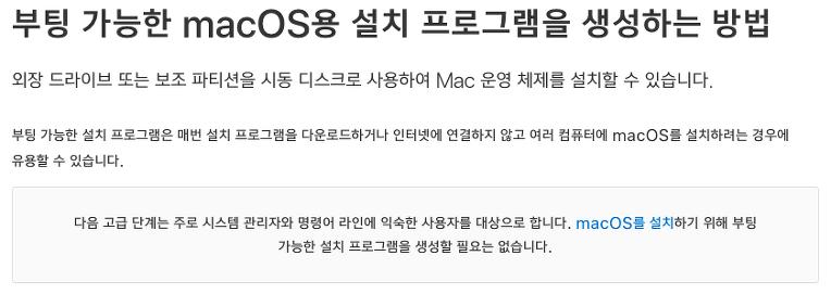 mac OSX 하이시에라 설치용 USB 만들기 - (apple 참고)