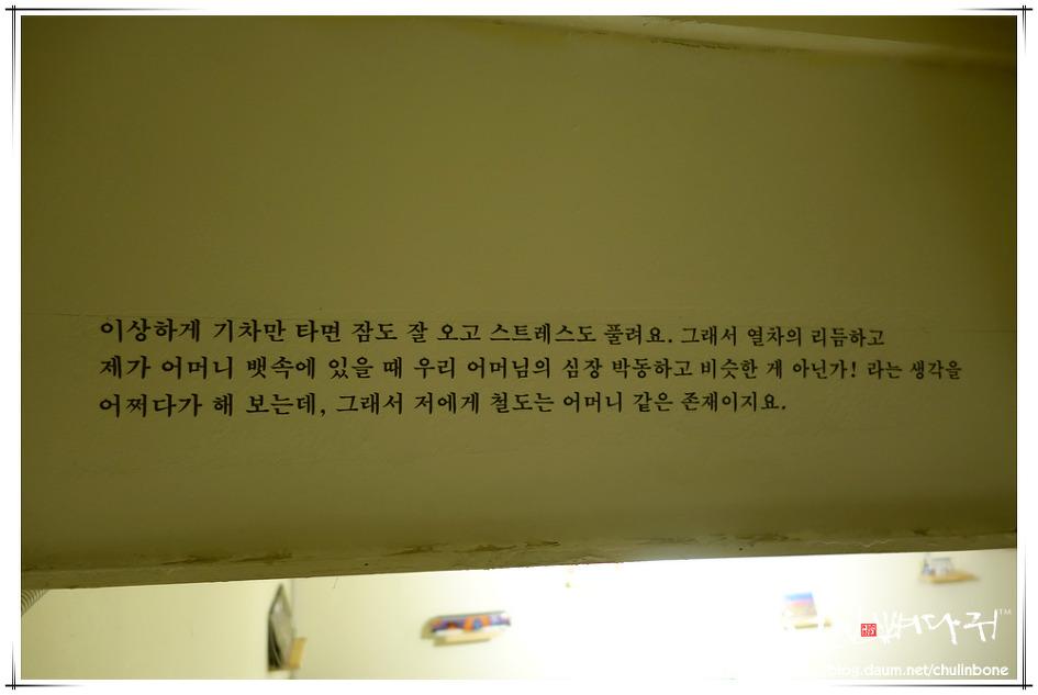 [전시][▶] 문화철도기획전.철덕전.철도인(사이잇다.공간 구석으로부터)