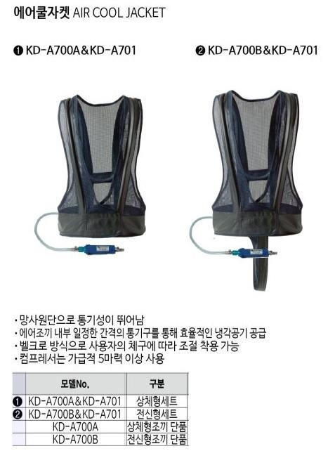 에어쿨자켓 KD-A700A&KD-A701(전신형세트) 1급 경도상사 제조업체의 안전보호장구/냉풍/발열조끼  가격비교 및 판매정보 소개