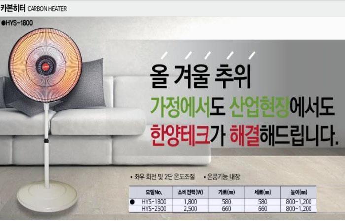 카본히터 HYS-1800 한양테크 제조업체의 난방기기/히터 가격비교 및 판매정보 소개