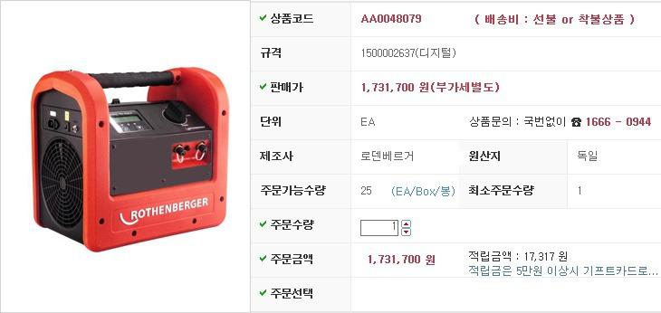 냉매회수기 1500002637(디지털) 로덴베르거 제조업체의 배관설비/배관청소 가격비교 및 판매정보 소개