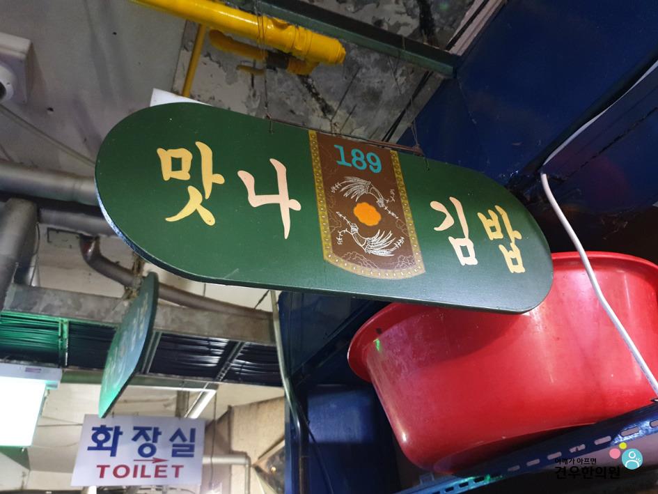 허영만의 백반기행 김밥, 만두, 잔치국수 종로 분식집 낙원상가 맛나김밥