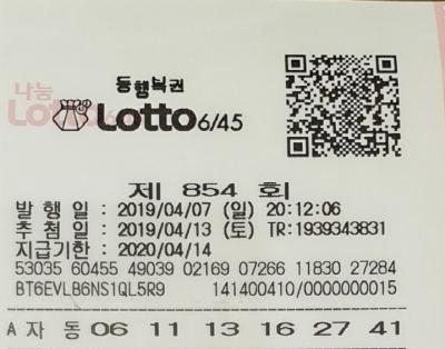[중고마켓] 854회 로또복권 행운이벤트_4월 13일 발표